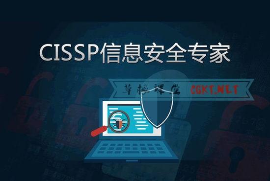 高级CISSP信息安全与黑客攻防全套视频教程