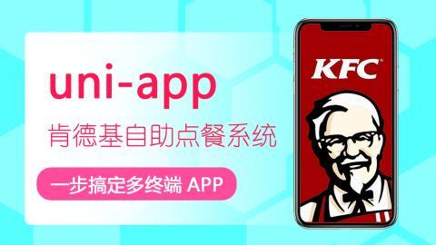 Uni-app制作肯德基自助商城系统 价值199 网盘下载
