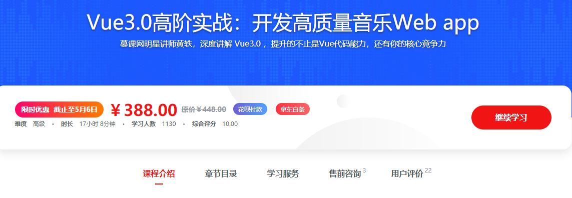 Vue3.0高阶实战:开发高质量音乐Web app 更新到第六章,草根课堂持续更新!