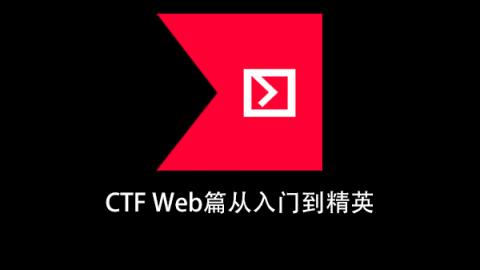 安全牛 CTF Web篇从入门到精英(价值299)