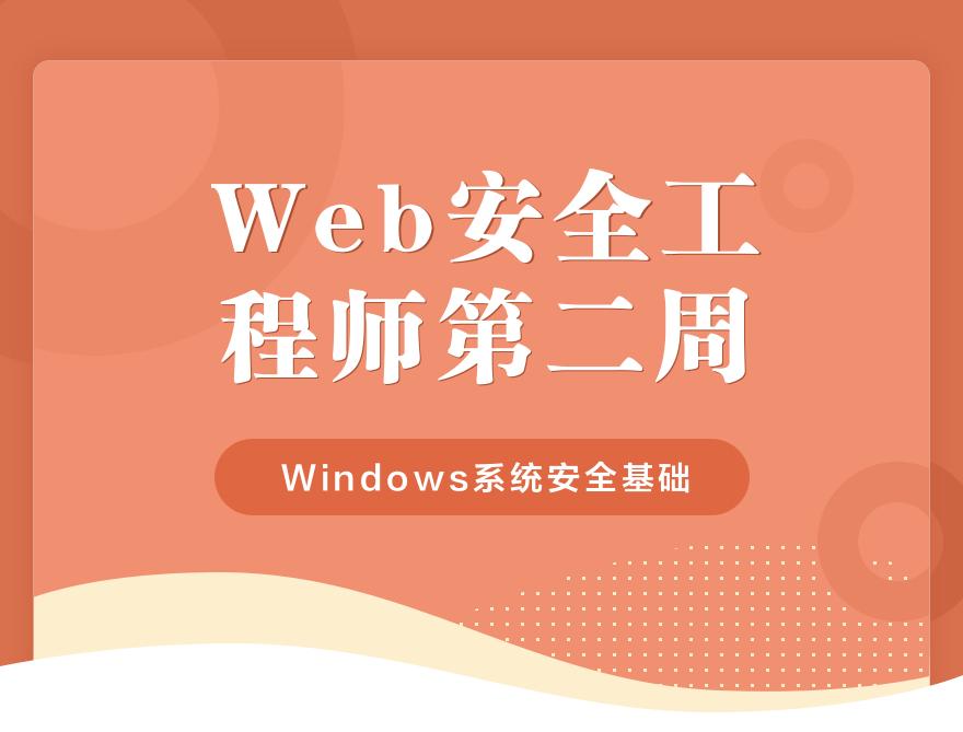 Web安全工程师-第二周(25课时) Web白帽子布道课堂