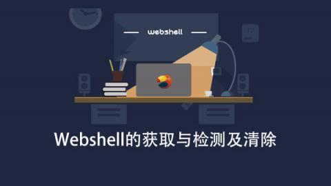 安全牛课堂 Webshell的获取与检测及清除