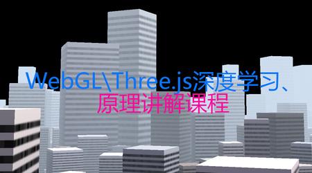 WebGL Three.js深度学习课程详解 视频教程价值500