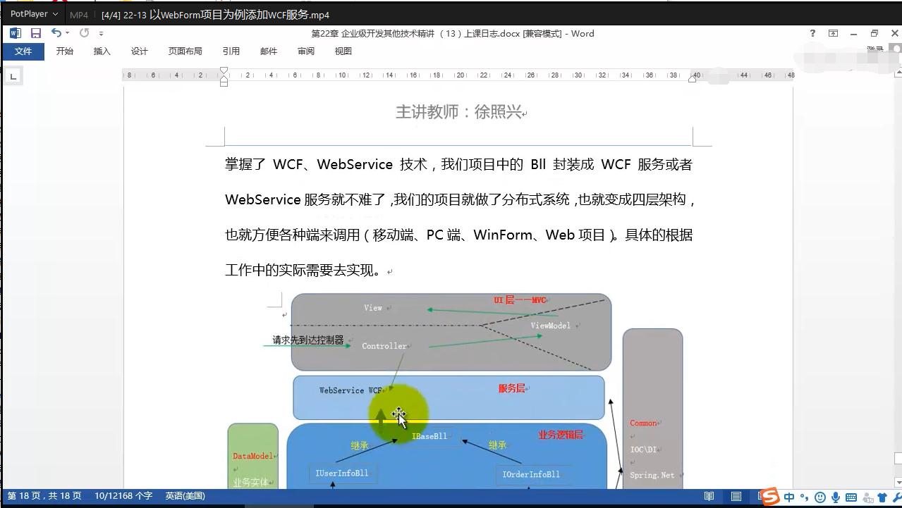 价值2180元的C#/.Net企业级系统架构设计实战教程 CGKT分享
