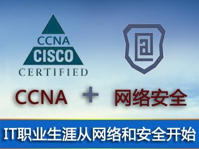 Cisco网络工程师和网络安全视频课程(完整版)视频教程分享