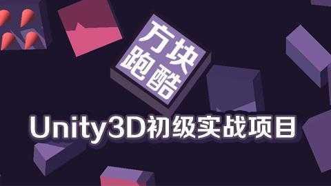Unity3D初级实战项目之方块跑酷