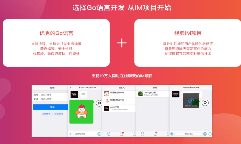 支持10万人同时在线 Go语言打造高并发web即时聊天(IM)应用