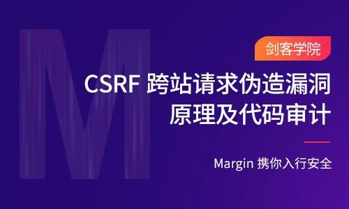 CSRF跨站请求伪造漏洞原理及代码审计 渗透测试教程下载