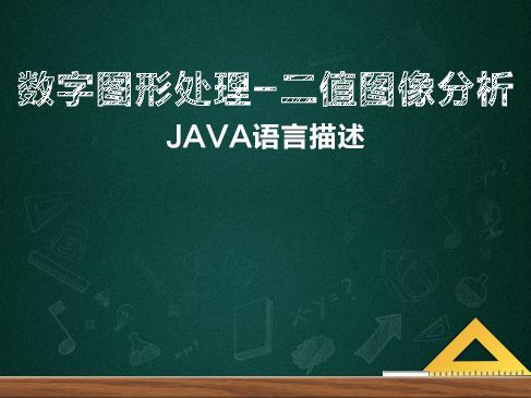 数字图像处理-二值图像分析视频课程(Java语言描述)