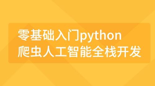 python零基础全栈开发指南 python爬虫课程价值1280元