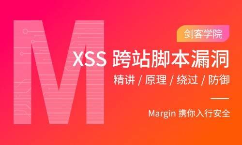 XSS跨站脚本漏洞精讲/原理/绕过/防御(黑客攻防教程)