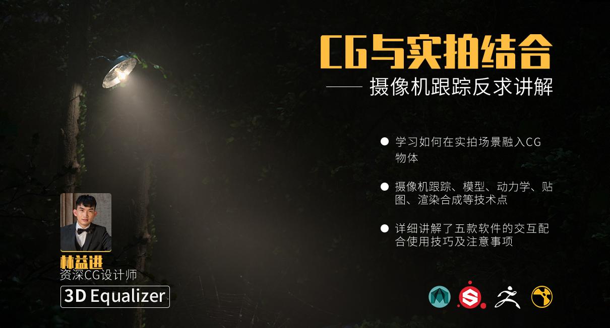 翼狐网 摄像机跟踪反求《CG与实拍结合》做出自己的影视作品