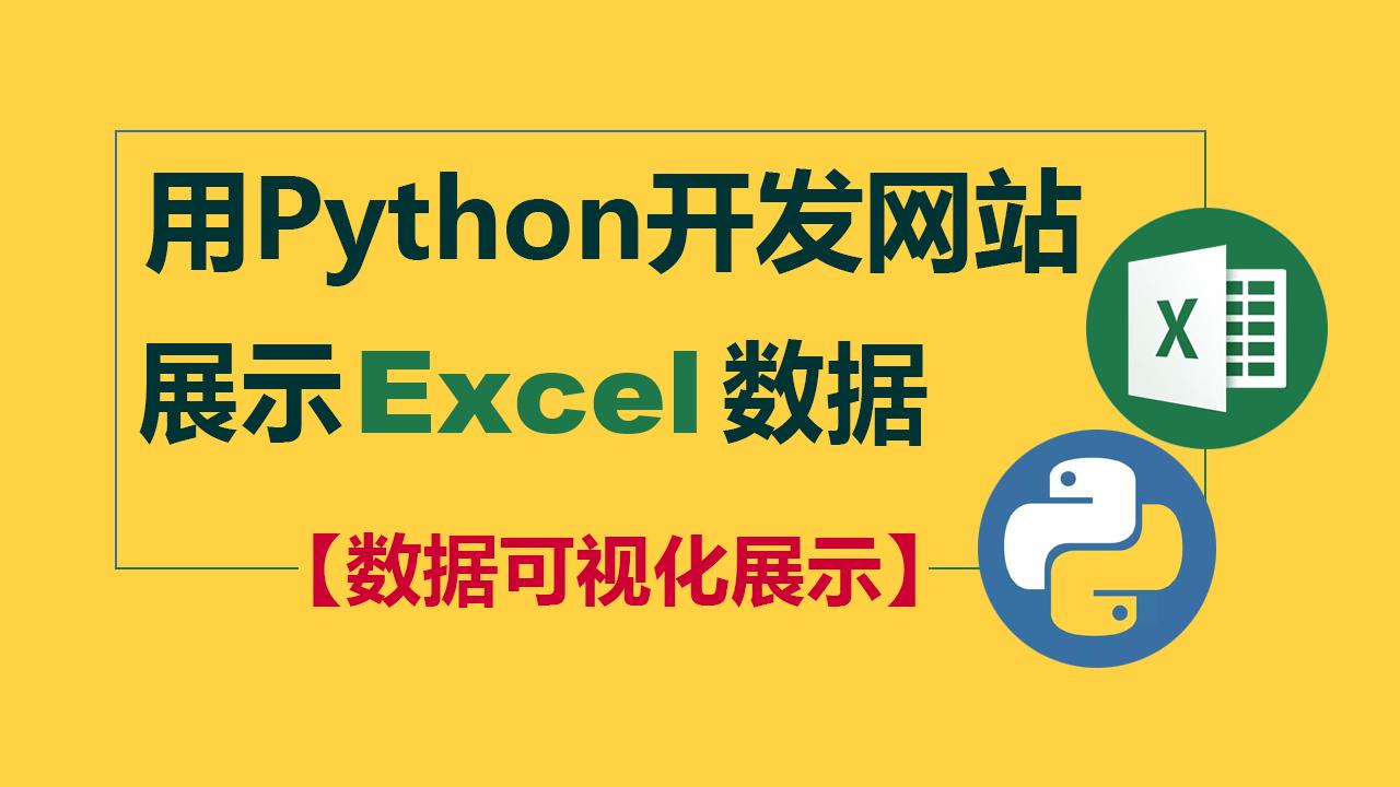 用Python开发网站展示Excel数据(数据可视化呈现)
