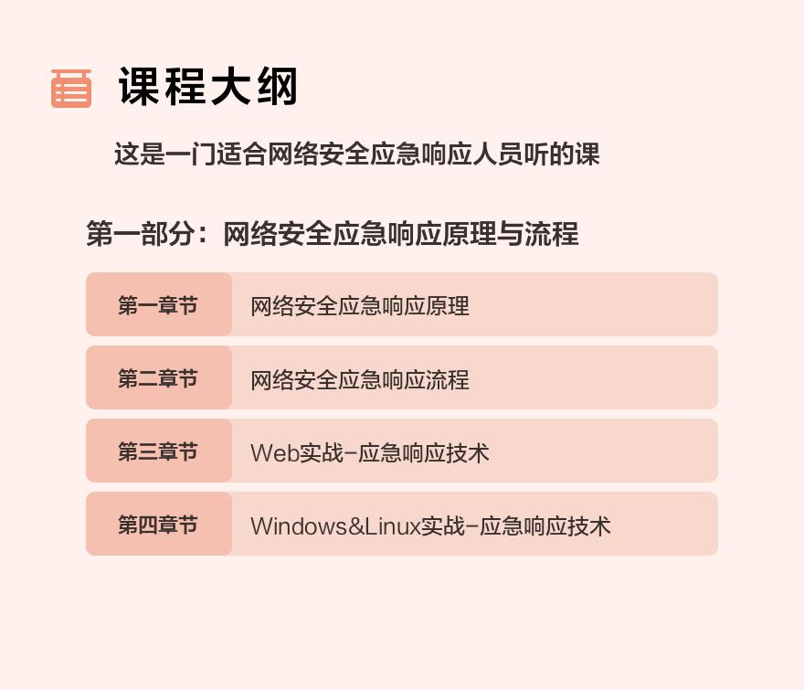 网络安全应急响应实践课程(更新完毕)