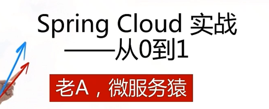 Spring Cloud实战课程-从0到1实现AG-Admin 视频教程