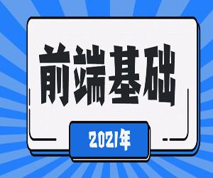 2021年web前端开发学习教程全套