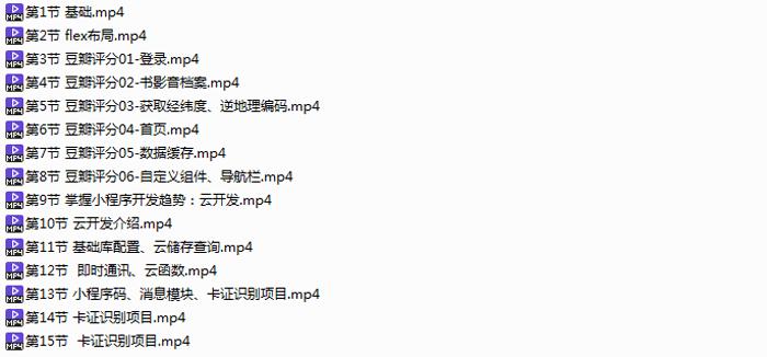 小程序从入门到精通视频教程百度网盘地址