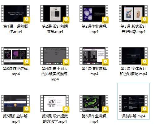 优设平面设计特训营第2期【已完结】