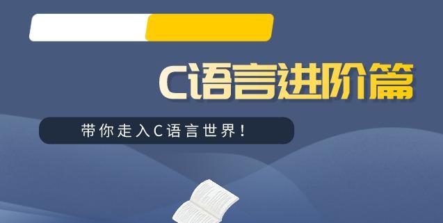 小码哥C++学院 C语言进阶篇