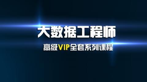 大数据工程师高级VIP系列课程