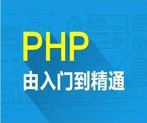 php从入门到精通实战项目全套视频教程
