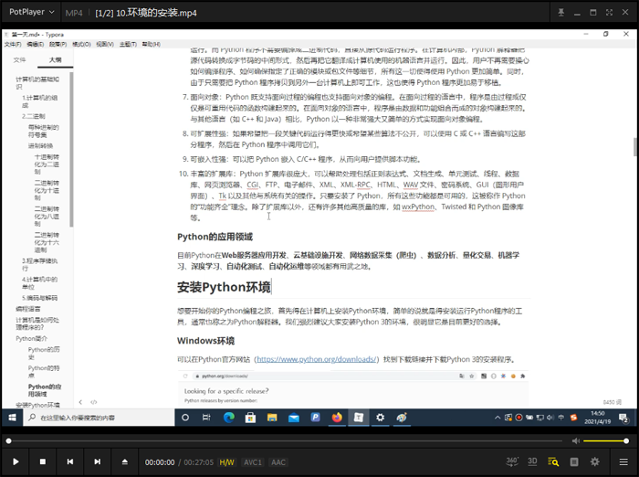21年最新Python零基础语法到博客项目实战视频课程
